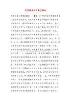 精编党员检查反思整改报告(四)