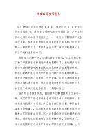 精编电信公司实习报告(四)