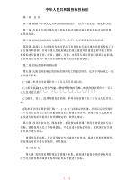 中华人民共和国招标投标法[汇编]