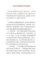 精编工作计划-党支部工作计划范例(四)
