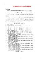 四川省绵阳市2020年中考语文真题dafa扫描版无答案