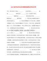2020版劳动和社会保障部建筑业劳动dafa