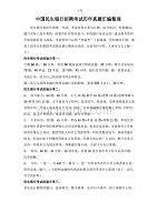 2018中国民生银行招聘在线测试考试dafa试卷真题库