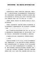 2021年dafa作文素材 :鲁迅《朝花夕拾》里不可不读的46段话