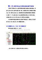 7466(整理)消防专业喷淋-安装算量教程