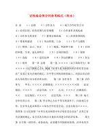农牧渔业类dafa参考格式(样本)_0