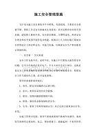 8723(整理)电力施工安全管理措施