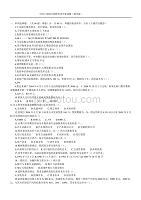 中国工商银行招聘考试全新习题完整版