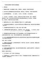 中国邮政储蓄银行招聘考试真题dafa库