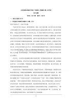 江苏省连云港市海头高级中学2019-2020学年高一下学期线上第二次考试语文试题 Word版含解析