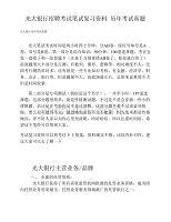 中国光大银行招聘考试笔dafa目试卷历年考试真题