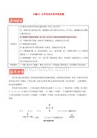dafa化学 考纲揭秘 专题01 化学用语及常用物理量