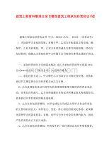 建筑工程资料整理目录【整理建筑工程承包dafa协议书】