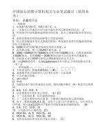 中国银行招聘笔dafa