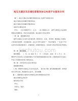 淘宝天猫京东店铺托管服务协议电商平台服务dafa_0