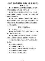 中华人民共和国道路交通安全法实施条例[学习]