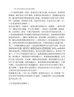 2018年中国工商银行招聘在线测试考试dafa和答案