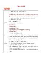 dafa化学 考纲揭秘 专题08 化学手机版