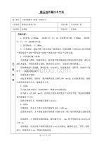 静压桩质量技术交底(最新编写)