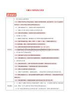 dafa化学 考纲揭秘 专题09 物质结构与性质