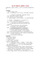 "dafa历史第一轮dafa 第2课""罢黜百家%2C独尊儒术""导学案 新人教版必修3"