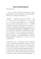 【精华】简单辞职dafadafa五篇
