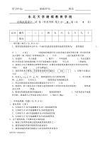 东北大学《结构抗震设计》B陈鑫