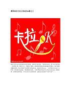 最简单的方法成为K歌之王--唱歌的技巧(真的见效了!)