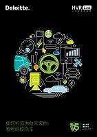 如何打造面向未来的智能网联汽车-德勤-202009