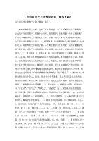 九年级历史上册教学计划(精选3篇)