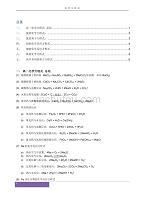 高中化学方程式大全(标准版).