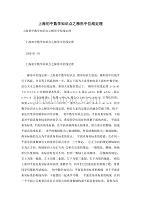 上海初中数学知识点之梯形中位线定理