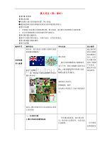 七年级地理下册 第八章 第四节 澳大利亚教案1 (新版)商务星球版