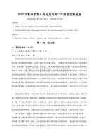 广西壮族自治区田阳高中2020-2021学年高二9月月考语文试题 Word版含答案