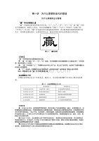 时代光华课件——如何塑造与提升职业竞争力.doc
