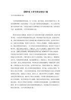 【精华】大学生职业规划3篇