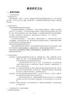 首都师范大学333教育研究方法.doc