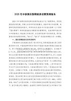 2020年中秋国庆假期旅游预测dafa-美团研究院-202009