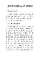 县志办数家珍说变化话未来竞赛演讲稿