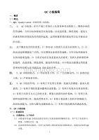 QC小组职责任务目的(精装版)