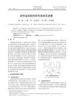 257编号改性硅溶胶的研究现状及进展