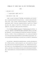 宁夏石嘴山市第三中学2021届高三上学期第一次月考语文试题 Word版含答案