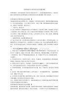 夏季防溺水安全dafa的活动总结【5篇】