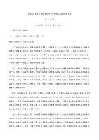 江苏省盐城市伍佑中学2020-2021学年高二上学期期初调研考试语文试题 Word版含答案
