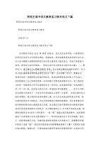 师范生高中语文教育实习报告范文7篇