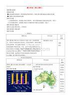 七年级地理下册 第八章 第四节 澳大利亚(第2课时)教案 (新版)商务星球版