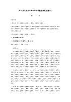 河北省石家庄市2021届高三上学期质量检测(一)语文试题 Word版含答案