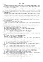 高中物理备考必备物理学史.
