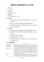 数理科学系《高级语言程序设计》实习方案new.doc