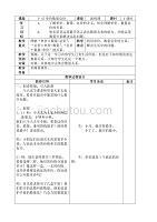 三年级上册数学教案-4.5 用一位数除(单价 总量总价)▏沪教版(12)